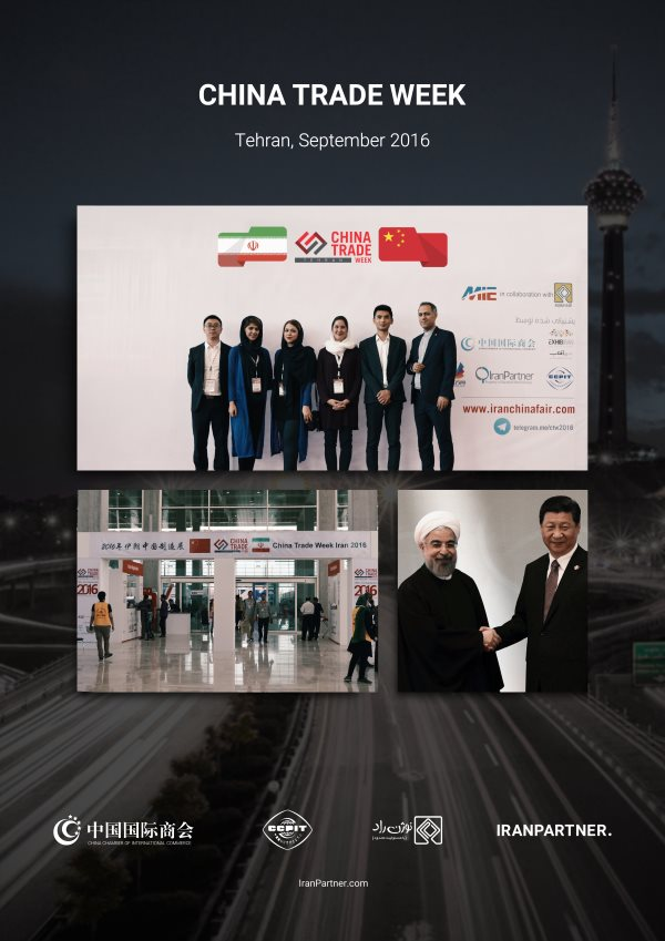 IranPartner - China Trade Week